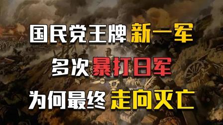 """国民党中的""""天下第一军"""",多次吊打日军精锐,却在辽沈战役投降"""