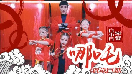 大小哪吒齐贺岁!春节快乐❀超燃《哪吒》中国风URBAN融合编舞