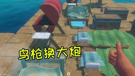 木筏求生9:小船鸟枪换大炮!江叔在木筏上还被鲨鱼咬了?