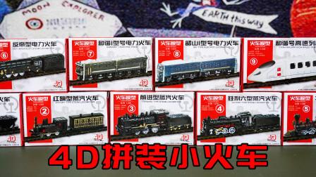 小粉丝推荐的9款拼装小火车,2块钱一辆也太便宜了,你觉的怎么样
