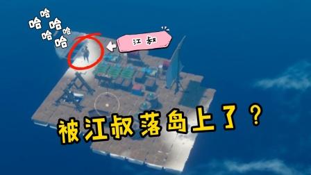 木筏求生13:如何才能打败海岛巨鹰?我跟学长先上岛做诱饵!
