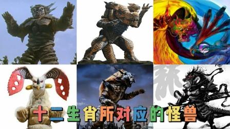 盘点十二生肖守护兽,你所对应的怪兽是谁呢