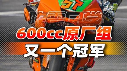 600cc原厂组 又一个冠军