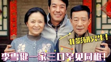 李雪健家人首次曝光!妻子是熟知的演员,儿子高颜值太长脸