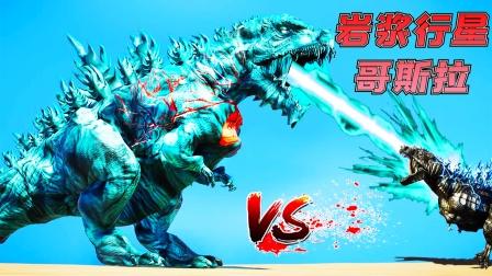 侏罗纪世界64:岩浆行星哥斯拉登场,口吐高温蓝焰,战力爆表!