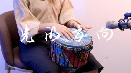 张碧晨《光的方向》火了,非洲鼓版本一样好听,单曲循环中