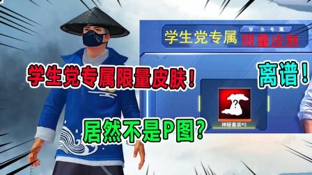 侦探汤姆:学生党专属限量皮肤?这次居然不是P图?