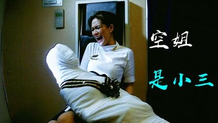 漂亮的空姐竟然是别人的小三,结果被原配找上门做鬼也不放过她