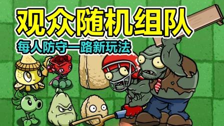 植物大战僵尸:新玩法,观众组队互坑对战?
