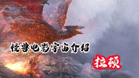 怪兽电影系列介绍之拉顿,栖息于火山口的炎之恶魔
