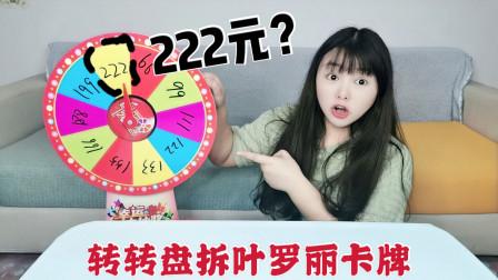 妹子挑战转转盘,转多少钱就拆多少钱的叶罗丽卡片,能转222元吗