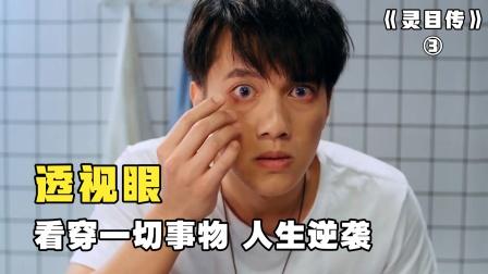 男子拥有一双透视眼,可以看穿一切,奇幻片《灵目传》