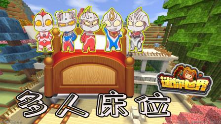 迷你世界欢乐部落52:奥特曼的房间,有双人床跟双人冲凉房