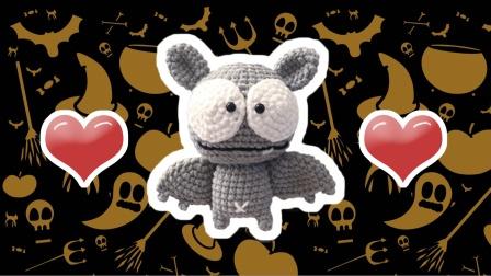 【钩针】绕圈圈万圣节系列玩偶之呆萌蝙蝠教程