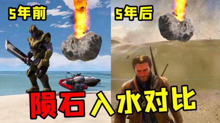 R星两大神作对比,被陨石撞击后都能发生海啸吗?