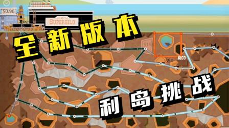 石油大亨1代:新版本,利岛挑战!