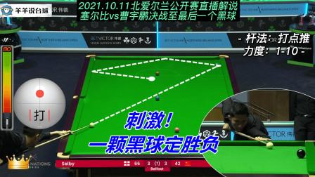 曹宇鹏大战世界第一塞尔比,决战到最后一个黑球,刺激程度拉满
