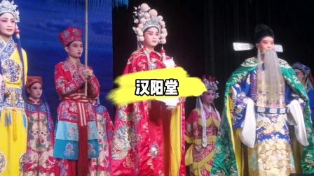 【丽水市锦绣婺剧团】汉阳堂(姜艳芬片段)