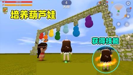 迷你世界:葫芦娃技能体验,熔岩九天,千里眼,顺风耳都好用
