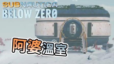 前往阿婆温室!! 深海迷航:冰点之下