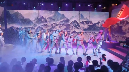 沉浸式音乐儿童剧《我们是共产主义接班人》第三幕《过雪山草地》