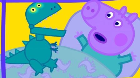 小猪佩奇和弟弟遇见恐龙了吗?可是恐龙为何不能开玩具车?