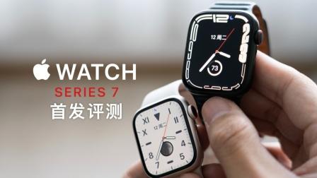 Apple Watch Series 7评测:大屏幕不只是屏