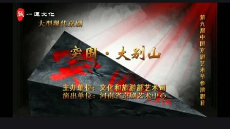 京剧《突围·大别山》完整版