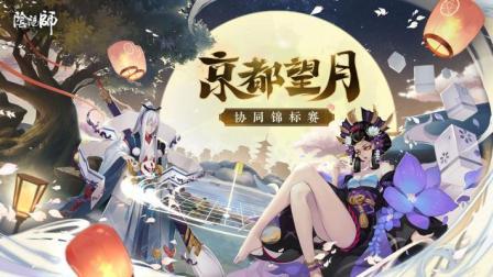 NeXT春季赛-阴阳师《京都望月》协同锦标赛直播