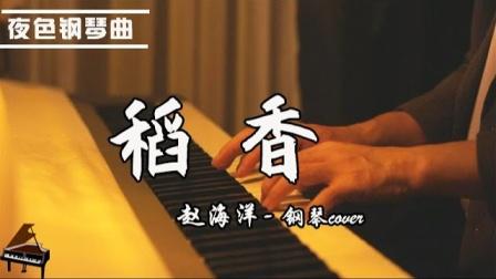 周杰伦《稻香》钢琴版
