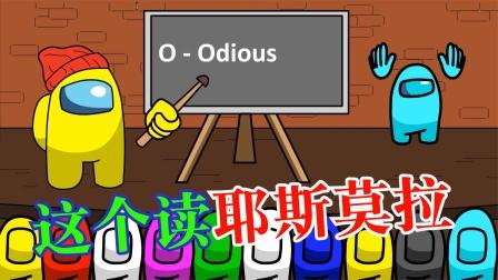 太空狼人杀: 奇怪的学校篇~今天老师教的英语很奇怪!
