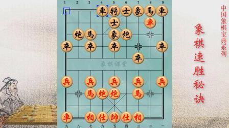 172象棋速胜秘诀 退炮欺车 中路突破