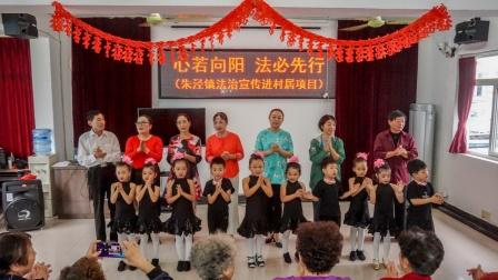 朱泾镇法治宣传进村居项目《东林居民委员会》