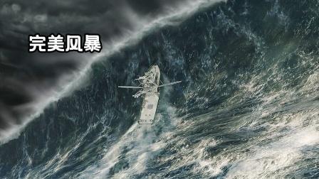 真实事件改编,超强风暴席卷大西洋,几十米高海浪瞬间掀翻渔船!