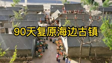 历时90天,还原一座清朝的海边小镇,重现昔日的繁华