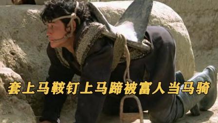 男孩套上马鞍钉上马蹄被富人当马骑,只为一天一美元的酬劳!影视