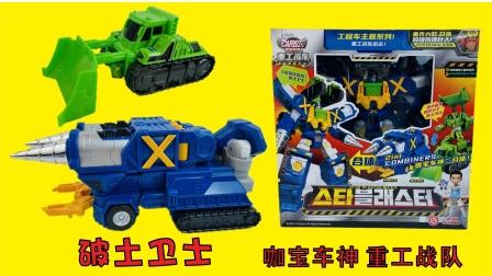 咖宝车神破土卫士二合体玩具开箱,重工战队工程车玩具!