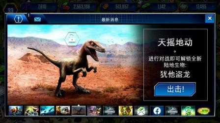 侏罗纪世界国际版第68期:犹他盗龙是最大的驰龙科恐龙