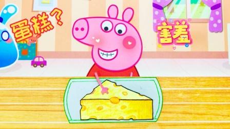手绘定格动画:小猪佩奇,这不是蛋糕,这是美味的奶酪哦