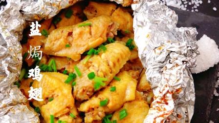 【家常食谱】清淡又美味的解馋菜,无明火版盐焗鸡翅,好吃到停不