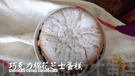 【烘焙食谱】巧克力棉花乳酪蛋糕