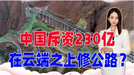 斥资230亿,中国在云端之上修公路?老外直呼:太不可思议了
