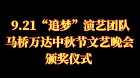 """9.21""""追梦""""演艺团队马桥万达中秋节文艺晚会舞蹈演员组颁奖仪式"""
