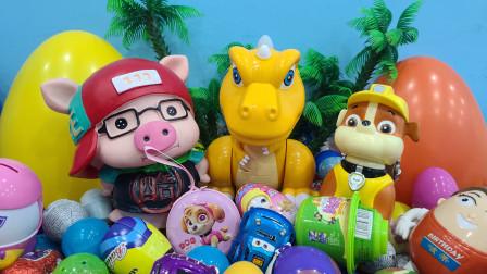 恐龙和朋友拆好玩的奇趣蛋玩具蛋
