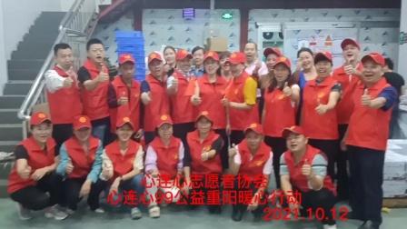 心连心志愿者协会 ,心连心99重阳暖心行动!编辑:彭木山制片人:彭木山