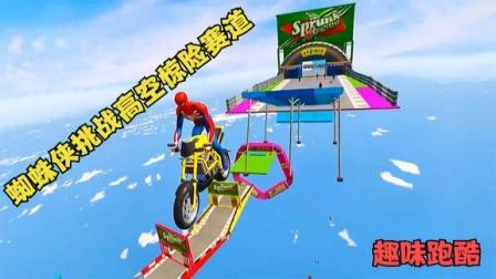 蜘蛛侠模拟器:蜘蛛侠挑战高空惊险赛道,这车技真是让人佩服啊