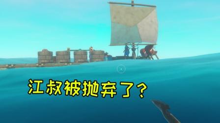 木筏求生10:江叔被抛弃了两次?还有老鹰偷袭!