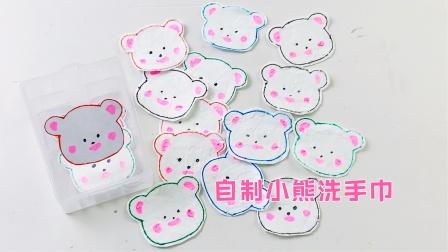自制可爱的小熊洗手巾,便携能搓出大量泡泡,让你爱上洗手