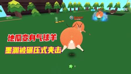 迷你世界:地瓜变身气球羊,联手小宇姐对墨渊碾压式夹击