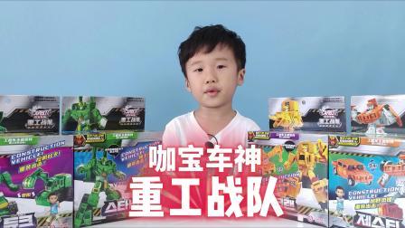 4款会变形的工程车机器人玩具开箱